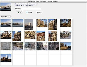screenshot of program IFAlbum v3.2